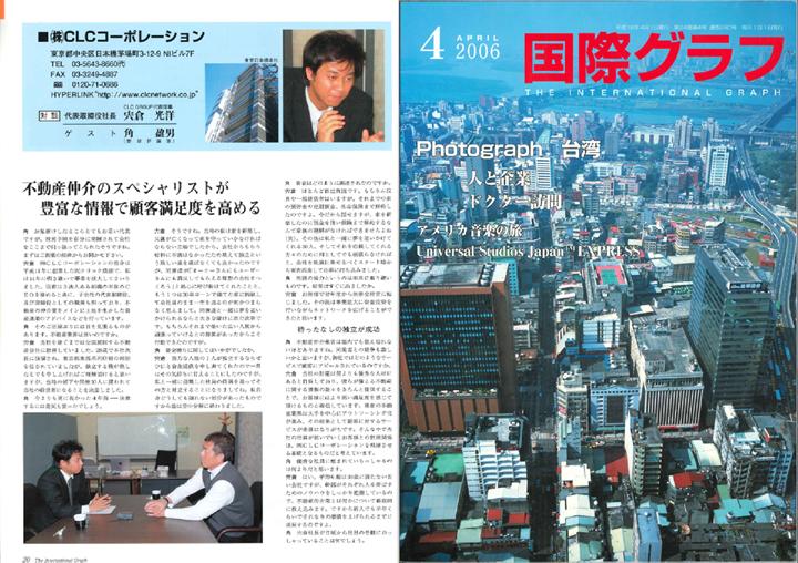 当社代表取締役が『国際グラフ2006年4月号(国際企画発行)』に掲載されました。