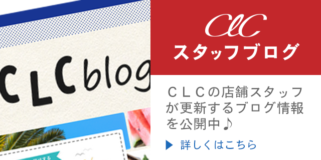 CLC スタッフブログ