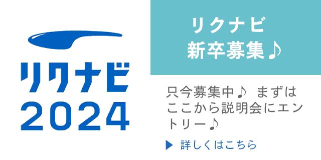 リクナビ2018新卒募集♪