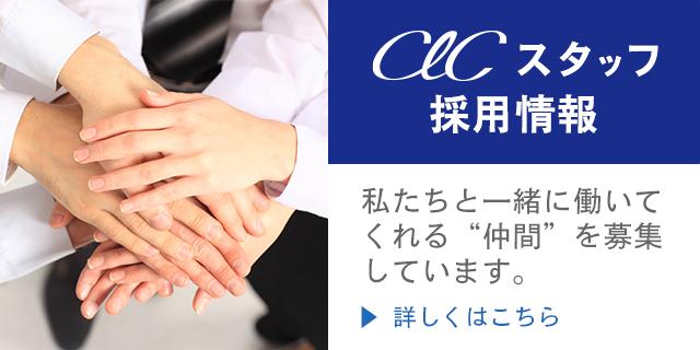 CLCスタッフ採用情報