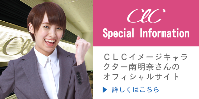 CLC Special Information