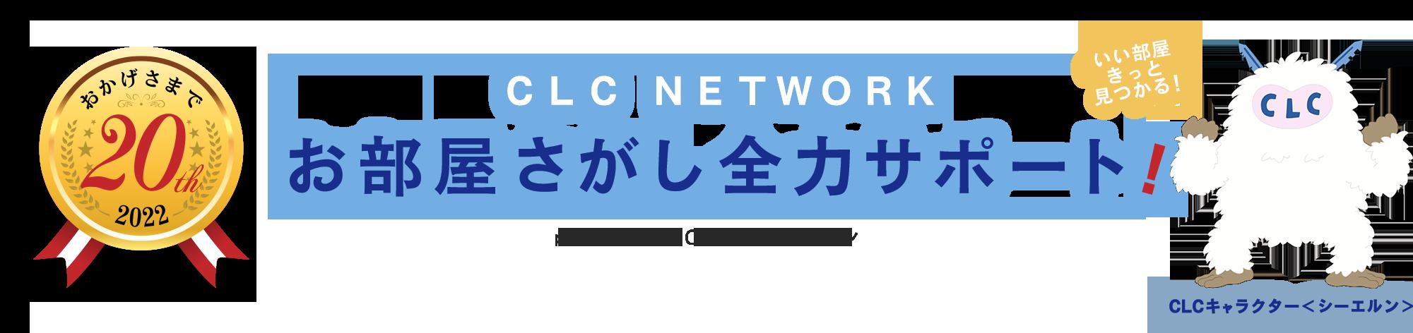 CLC NETWORK お部屋さがし全力サポート! powered by CLCコーポレーション
