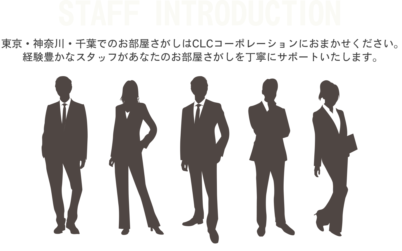 [STAFF INTRODUCTION] 東京・神奈川・千葉でのお部屋さがしはCLCコーポレーションにおまかせください。経験豊かなスタッフがあなたのお部屋さがしを丁寧にサポートいたします。