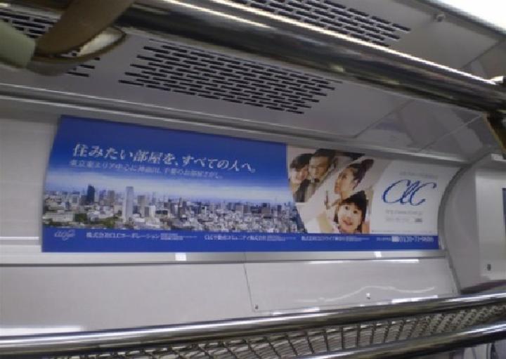 電車内(JR総武線/メトロ半蔵門線)にて中吊り広告を掲出
