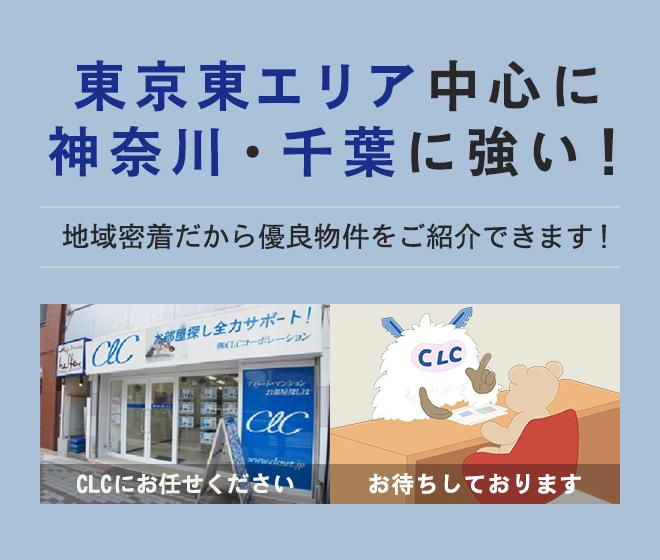 東京 東エリア中心に神奈川・千葉に強い!~地域密着だから優良物件をご紹介できます!