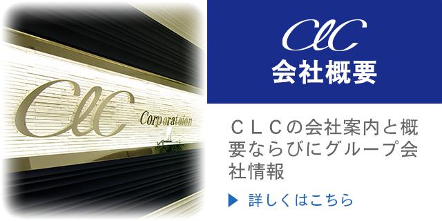 CLC 会社概要